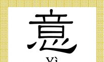 Chinese Character: Meaning (意)