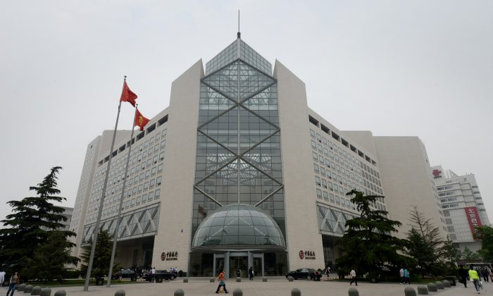 This file photo shows the headquarters of the Bank of China in Beijing on May 8, 2013. The bank has been sued in New York Supreme Court by 50 people who allege that wire transfers it made to terrorist groups resulted in deadly attacks on Israel. (Mark Ralston/AFP/Getty Images)