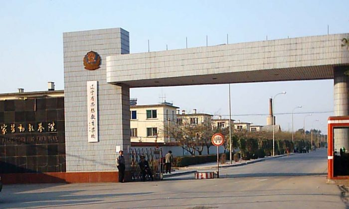 The Masanjia Labor Camp in northeastern China was the site of numerous severe abuses against practitioners of Falun Gong, as documented by human rights groups. (Minghui.org)