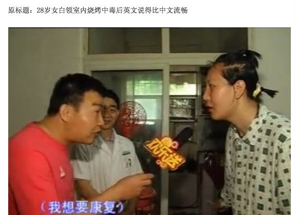 Screenshot from People's Daily showing Chen Jia being interviewed. Chen now speaks English better than her native Chinese after suffering from carbon monoxide poisoning. (Screenshot/Epoch Times)