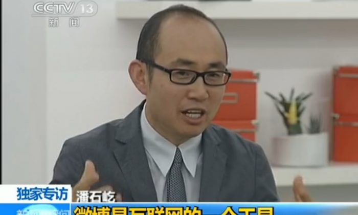 A screen grab of Pan Shiyi in an interview with China Central Television, the state broadcaster. He appeared in support of the Chinese Communist Party's recent campaign against what it calls rumorous speech on the Internet. (Epoch Times)
