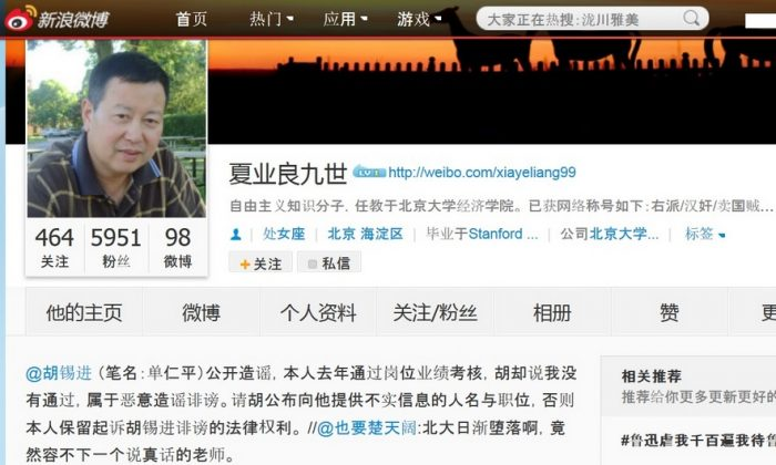 Peking University professor Xia Yeliang posted a Weibo message on Sept. 9 accusing the editor-in-chief of the Global Times of spreading malicious rumors. Lawyers in China offered to help him pro bono, in case he wanted to file a suit. (Weibo.com)