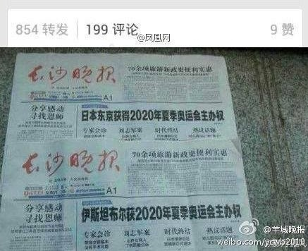 Two differing copies of the Sept. 8 edition of the Changsha Evening News, with the erroneous version positioned below the corrected one. Chinese state media mistakenly reported that Istanbul had won the bid to host the 2020 Summer Olympics. (Sina Weibo)