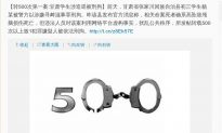 Latest Scalp in China Internet Crackdown is Middle School Student