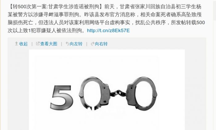 A post on Weibo notes the case of a middle-school student from Gansu Province who was detained by police after posting online what police said was a rumor, which was retweeted over 500 times. The current post has been retweeted 99 times. (Screenshot/Weibo.com/Epoch Times)