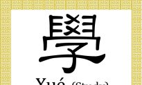 Chinese Characters: Study (學)
