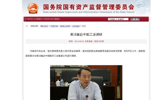 Jiang Jiemin is pictured on the website of the powerful agency that oversees China's state-owned companies. The post was later deleted from the website, after news that he is being investigated was announced. (Screenshot via Epoch Times)