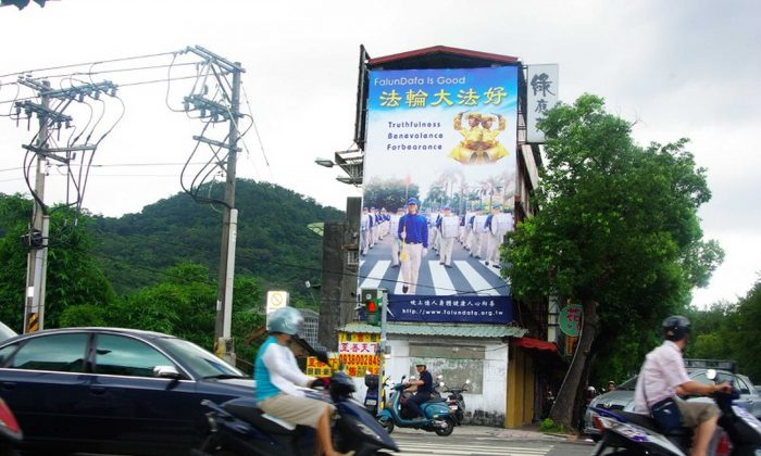 A Falun Gong billboard in Taipei is pictured. The Taiwan Tourism Bureau has withdrawn a request it sent to city governments asking that such billboards be removed. (Epoch Times)