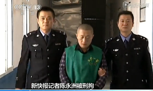 Newspaper in China Forced to Apologize for Demanding Reporter's Freedom
