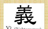Chinese Character for Righteousness: Yì (義)