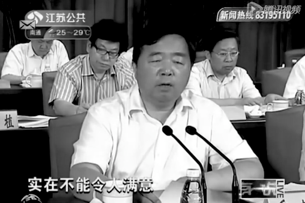 A screenshot of a Chinese official news report shows Ji Jianye, the mayor of Nanjing in eastern China's Jiangsu Province, giving a speech about road construction in Nanjing in August, 2012. Ji Jianye has been placed under investigation for severe violation of discipline and law on Oct. 17, according to Chinese Ministry of Supervision. (dzgbw.com/Screenshot/Epoch Times)