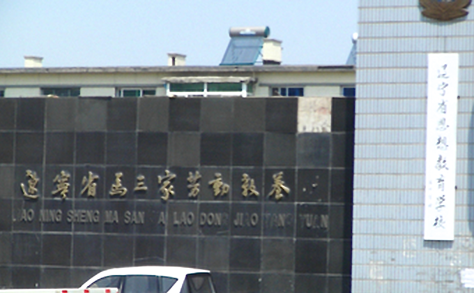 The picture shows the gate to Masanjia Labor Camp, a camp notorious for brutal torture and sexual abuse. On Nov. 15 the Chinese regime announced that reform-through-labor camps would be abolished. (Epoch Times)