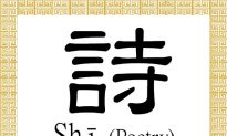 Chinese Character for Poetry: Shī (詩)
