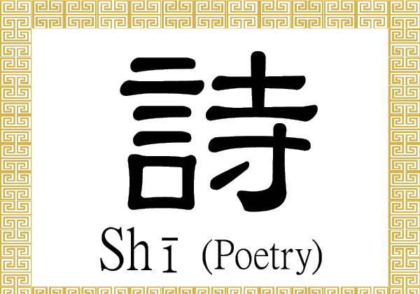 Together, the two components of the character, on the left and the right, can be understood to symbolize poetry as a particularly thoughtful form of language or speech. (Epoch Times)