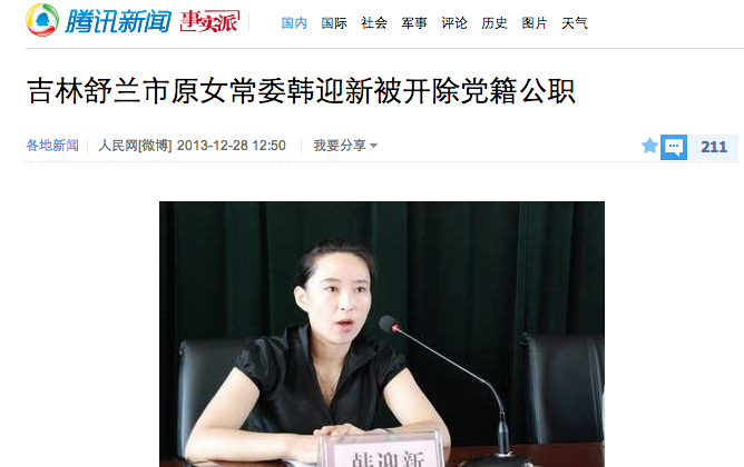 "Han Yingxin, dubbed ""the most beautiful, most ruthless female demolition mayor,"" is pictured during a political meeting before her sacking. Han was removed from her position and expelled from the Party recently, on accusations of corruption. (Screenshot/news.qq.com/Epoch Times)"