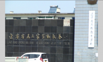 Amnesty International: New Name, Old Abuses as Labor Camps Close in China
