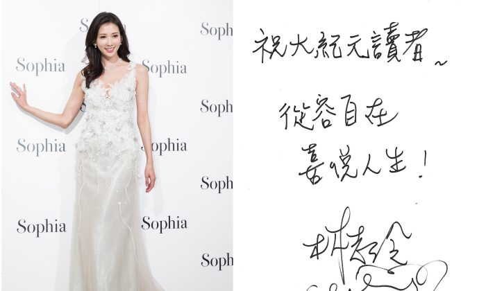 "Greeting to Epoch Times' readers from Lin Chi-ling (a Taiwanese model and actress): ""Quiet comfortable life of joy"". (Epoch Times)"