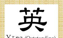 Chinese Character for Outstanding: Yīng (英)