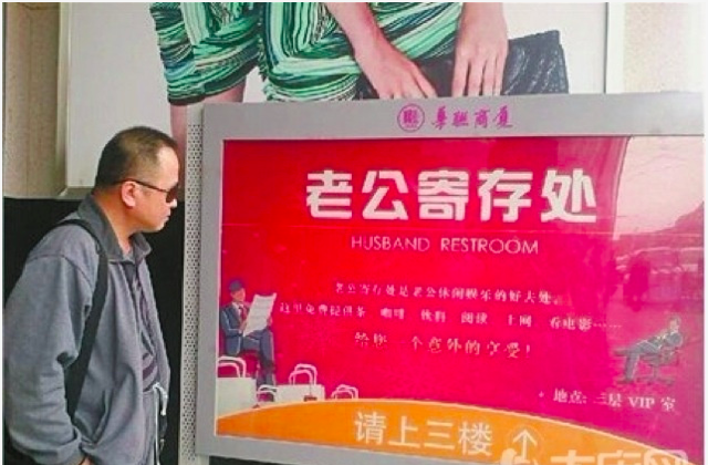 """For Chinese wives who love to shop til they drop, some malls have just the answer–""""laogong jicun chu"""" or """"husband cloakrooms."""" (Screenshot/Kotaku)"""