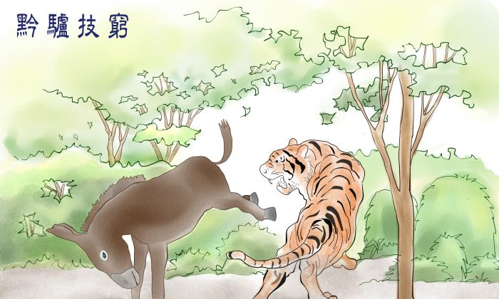 The tiger finds out that the donkey does not have any more special abilities and so he has no reason to fear it. Credit: Mei Hsu/Epoch Times
