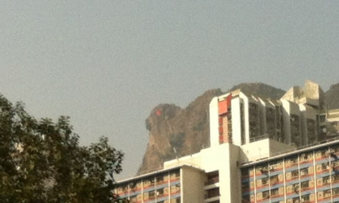The eye of Lion Rock glows red in Hong Kong on the afternoon of Dec. 22, 2013. (anonymous)