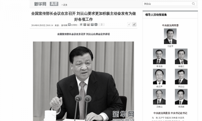 Liu Yunshan, the secretary of the Chinese Communist Party Secretariat, a key internal Party agency, presided over a propaganda meeting that was held on Jan. 3, where top leaders reiterated the Party's need to control information in China. (Xinhua/Screenshot/Epoch Times