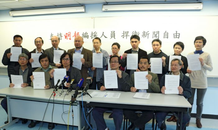 The replacement of Chief Editor at Ming Pao continues to cause general public concern. Pictured are some of the 90 scholars who signed a joint pledge to support the staff of Ming Pao, urging the management to commit not to waver in their editorial policy, on Jan. 13 in Hong Kong. (Epoch Times)