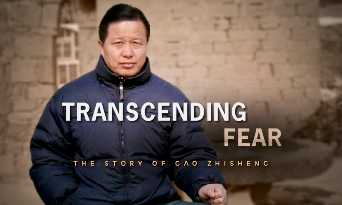"Poster for the documentary ""Transcending Fear: The Story of Gao Zhisheng"""