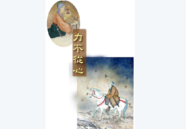 After his sister, Ban Zhao, wrote a touching letter to the emperor, the faithful, old general Ban Chao was finally allowed to return home from service in the Western Regions to retire. (Flora Chung/Epoch Times)