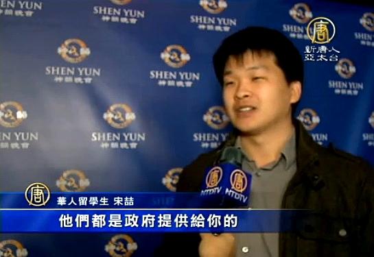 Zhe Song enjoyed Shen Yun Performing Arts in San Francisco Jan. 5 (NTD Television)