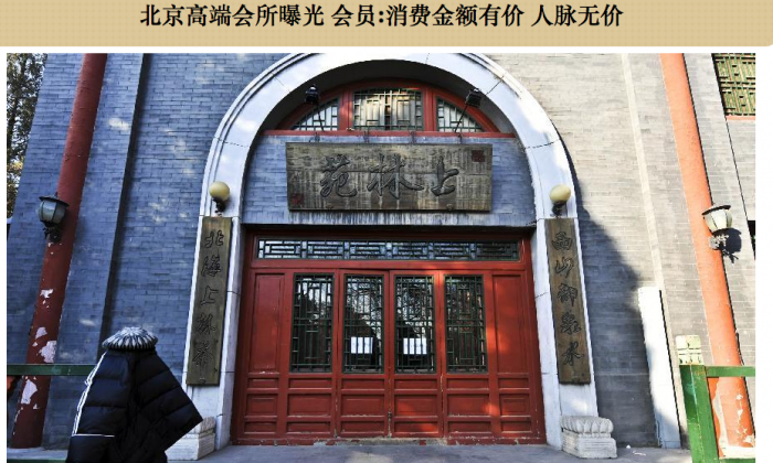 The screenshot of a Party mouthpiece report about Chinese authorities' recently ordering the shut down of expensive dining clubs, where corruption is said to take place. The picture shows the outdoor of an expensive private dining club named Shang Lin Yuan located in Beijing's Beihai Park. (Screenshot/Xinhua/Epoch Times)