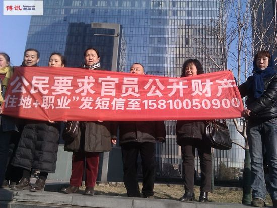 Human rights lawyer Cheng Hai (far left) and other human rights defenders hold a banner asking officials to disclose their assets at the trial of rights defender Xu Zhihong in Beijing on Jan. 22, 2014. (Boxun.com)