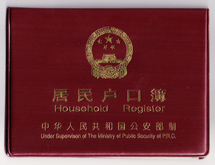 A picture of a hukou or household registration document. A woman in Sichuan Province got married to her father to qualify for medical benefits via the hukou system, but had to annul the marriage after the attempt failed. (Network Graphics)