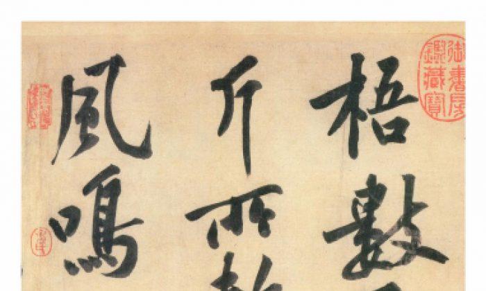 Caligraphy of Huang Tingjian. (Internet photo)