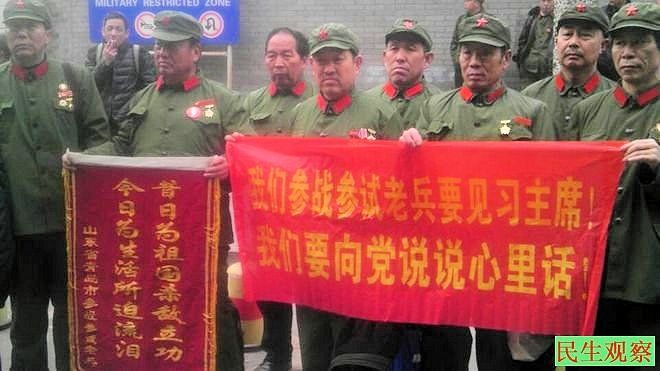 "Veterans of the 1979 China-Vietnam War hold banners in Beijing as they petition the communist regime for the benefits they were promised when they enlisted. The left banner reads: ""In times past we brought great glory to our country. Now the harsh pressure of our life brings us suffering and tears."" Right: ""We veteran soldiers want to see Chairman Xi. We want to say some heartfelt words to him and the Communist Party."" (Civil Rights and Livelihood Watch)"