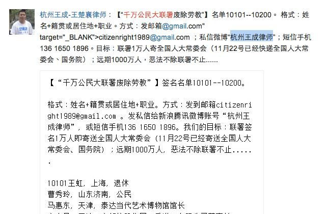 Internet users express support for the idea of China ratifying a key UN rights covenant, on the Sina Weibo page of Wang Cheng, a rights lawyer. (Weibo.com)