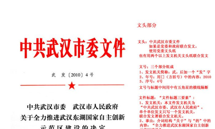 """An example of a """"red head"""" document from the communist Party's Wuhan City Commission, and instructions (on the right) on how to write such documents. (Screenshot by Epoch Times)"""