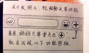 Special Smartphone Manual Helps Chinese Parents 'Chat' With Son