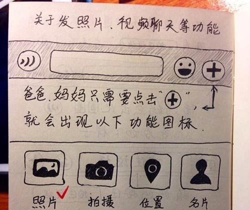 A resourceful young Chinese man has created a special smartphone manual to teach his elderly parents how to use WeChat. His creation touched many netizens' hearts. (www.weibo.com)