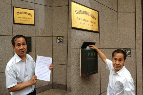 Lawyer Cheng Hai files a complaint about his treatment at the Dalian City People's Procuratorate. Cheng has been beaten twice, blacklisted, and locked up in the course of defending Falun Gong practitioners who were tried for installing satellite receivers in Dalian City, Liaoning Province. (Weibo.com)