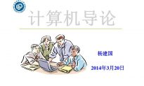 Slideshow Outlines Cyberwar Training for Chinese Students