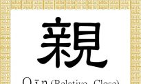 Chinese Character for Relative, Close: Qīn (親)