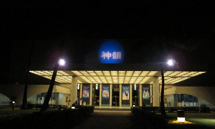 Blaisdell Concert Hall, in Honolulu, Hawaii. (Epoch Times)