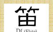 Chinese Character for Flute: Dí(笛)