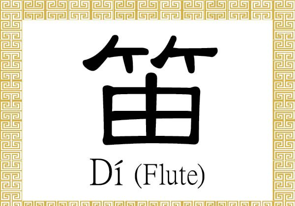 The Chinese character for flute refers to the Chinese side-blown (transverse) flute, or dizi, which is held horizontally when played. The original meaning of the character was the ancient Chinese flute that consisted of seven holes and was typically made of bamboo. (Epoch Times)