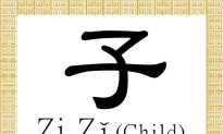 Chinese Character for Child: Zi, Zǐ (子)