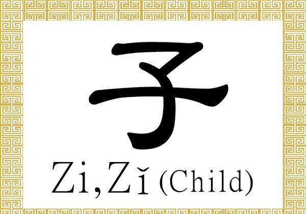 The Chinese character 子 (zi, zǐ) depicts a baby swaddled with the arms out. In early versions of the character, the way the two arms were drawn conveyed a sense of up-and-down motion, denoting the lively spirit of a young child. (Epoch Times)
