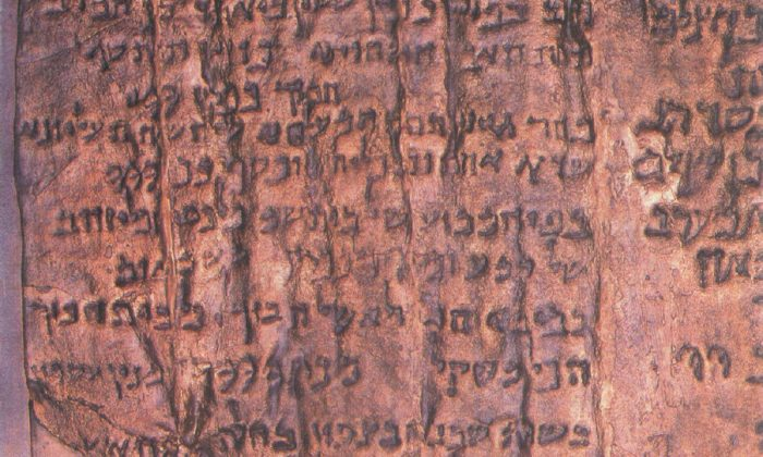 Part of the Qumran Copper Scroll. (Wikimedia Commons)