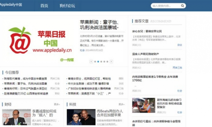 Apple Daily China, a knockoff of Apple Daily in Hong Kong and Taiwan. Instead of supporting democracy, this website discusses the literary skill of Communist Party leader Xi Jinping. (Screenshot/AppleDaily.cn)