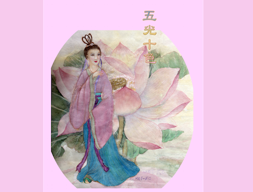 "In his rhapsody, Jiang described the lady as ""a red lotus in a pool of still water … she is bright with colors, beautiful and brilliant."" (Flora Chung/Epoch Times)"